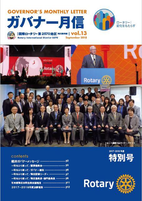 月信2018-2019年度 No.13