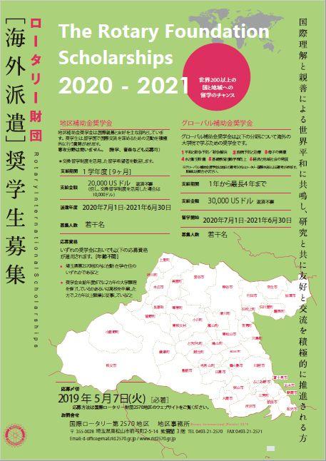 ロータリー財団 [海外派遣]奨学生募集 2020-2021