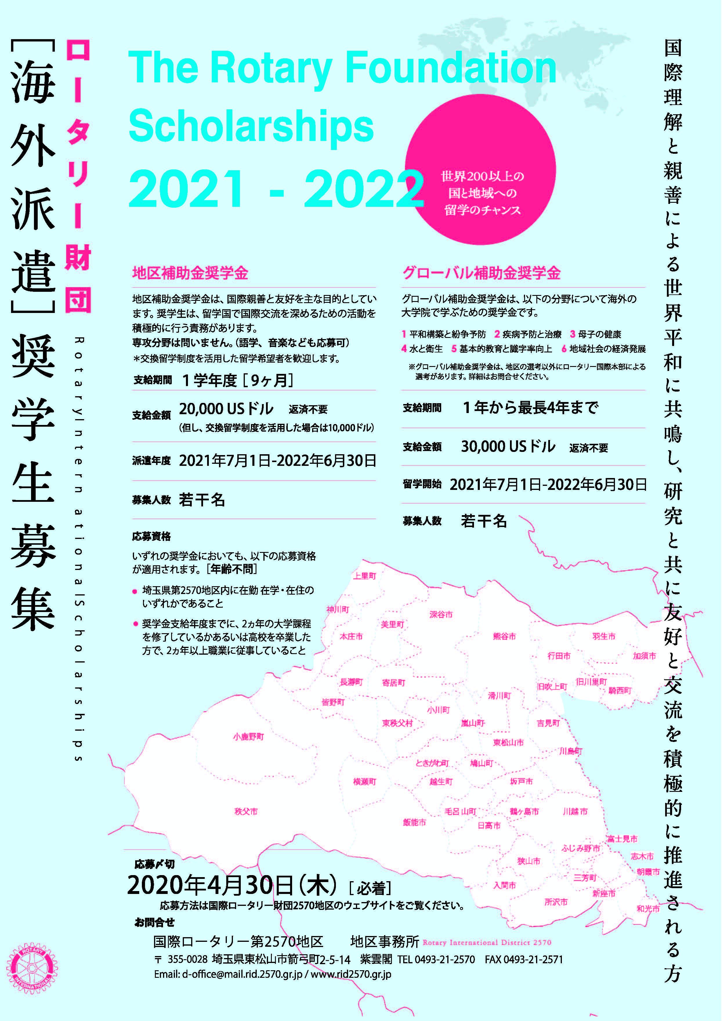 ロータリー財団 [海外派遣]奨学生募集 2021-2022
