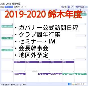 2019-2020年度  スケジュールのイメージ